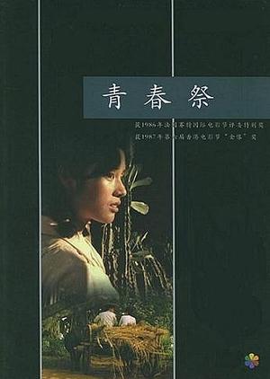 Qingchun Ji 1986 (China)