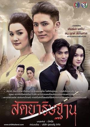 Sataya Tis Tarn 2019 (Thailand)