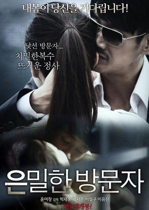 Secret Visitor 2015 (South Korea)