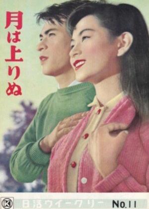 The Moon Has Risen 1955 (Japan)