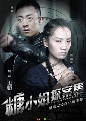 Detective Sweet (China) 2016