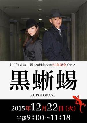 Kurotokage (Japan) 2015
