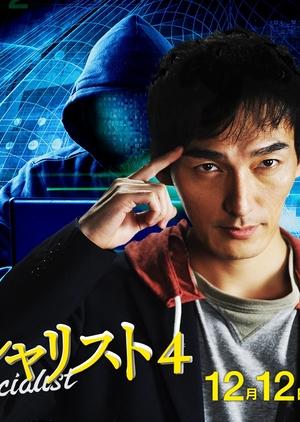 Specialist 4 (Japan) 2015