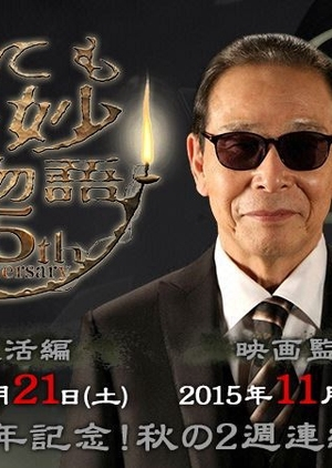 Yonimo Kimyona Monogatari: 2015 Fall Special - Movie Directors (Japan) 2015