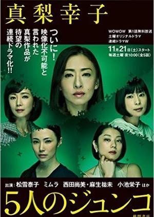 Go-nin no Junko (Japan) 2015
