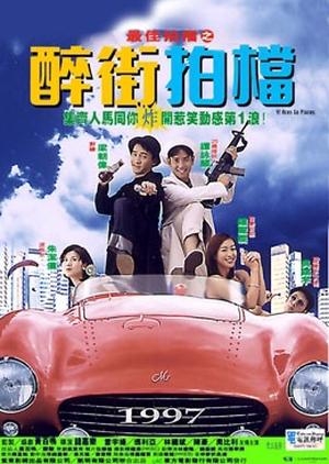 '97 Aces Go Places 1997 (Hong Kong)
