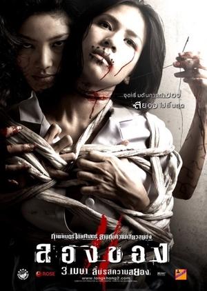 Art of the Devil 3 2008 (Thailand)