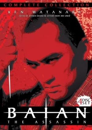 Baian: The Assassin 1990 (Japan)