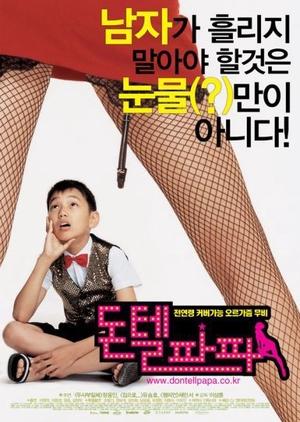 Don't Tell Papa 2004 (South Korea)