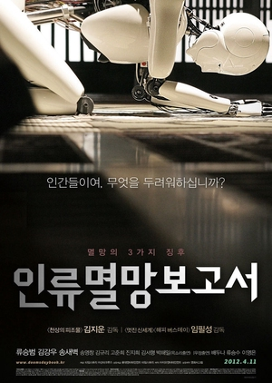 Doomsday Book 2012 (South Korea)
