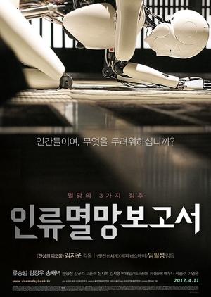 Doomsday Book 2012 (South Korea)