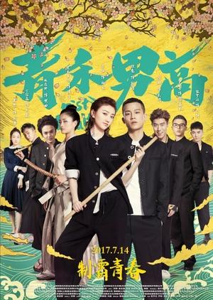 Fist & Faith 2017 (China)
