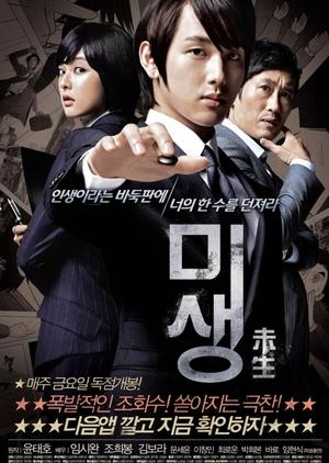 Incomplete Life: Prequel 2013 (South Korea)