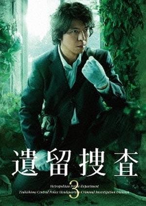 Iryu Sousa 3 2013 (Japan)