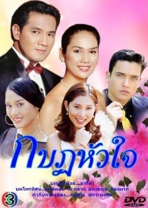 Kaboad Hua Jai 2001 (Thailand)