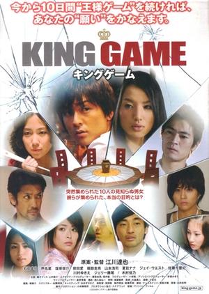 King Game 2010 (Japan)