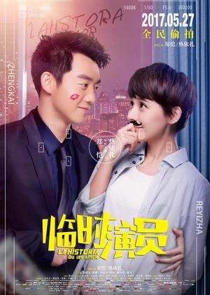 La Historia De Un Amor 2017 (China)