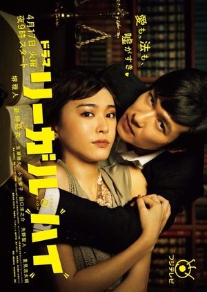 Legal High 2012 (Japan)