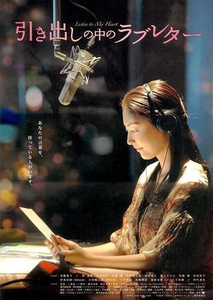 Listen to My Heart 2009 (Japan)