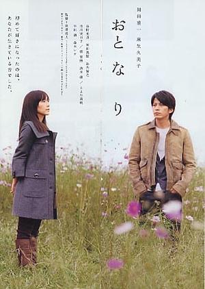 Oto-na-ri 2009 (Japan)