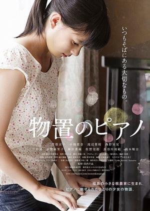 Piano Barn 2014 (Japan)