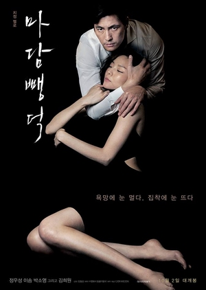 Scarlet Innocence 2014 (South Korea)