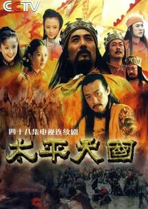 Tai Ping Tian Guo 2000 (China)