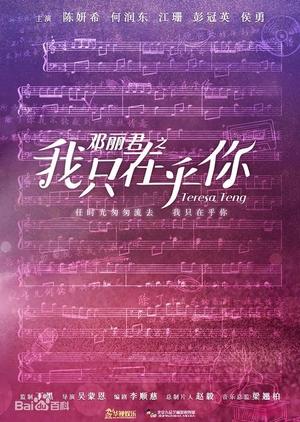 Teresa Teng 2019 (Taiwan)