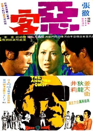 The Angry Guest 1972 (Hong Kong)