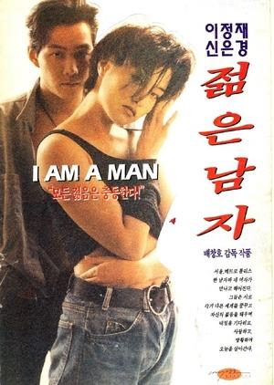 The Young Man 1994 (South Korea)