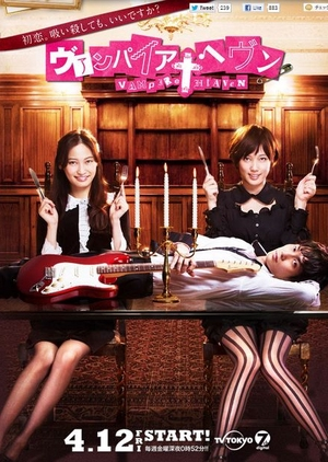 Vampire Heaven 2013 (Japan)