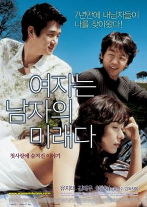 Woman Is the Future of Man 2004 (South Korea)