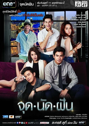 Chut Nat Fan (Thailand) 2015