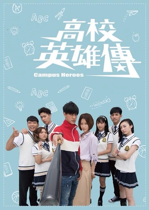 Campus Heroes (Taiwan) 2018