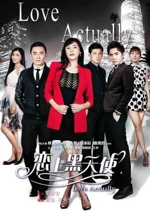 Love Actually (China) 2015