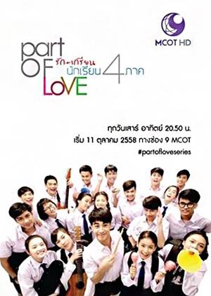 Part of Love (Thailand) 2015