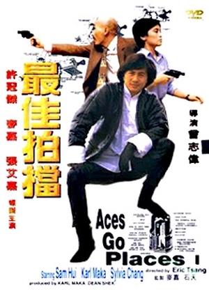 Aces Go Places 1982 (Hong Kong)