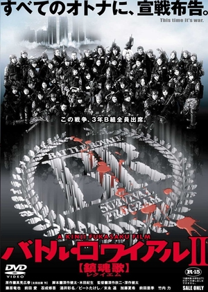 Battle Royale II: Requiem 2003 (Japan)