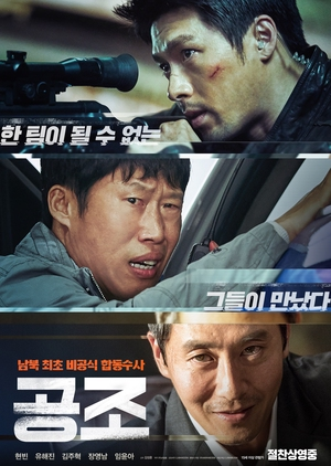 Confidential Assignment 2017 (South Korea)