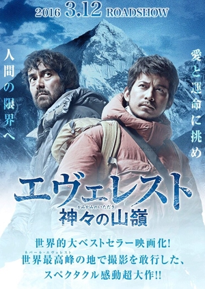 Everest The Summit of the Gods 2016 (Japan)