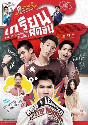 Grean Fictions 2013 (Thailand)