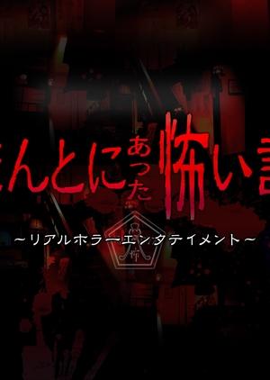 Honto ni Atta Kowai Hanashi: Season 2 2004 (Japan)