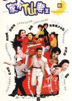 Jia You Xian Qi 2 2000 (Unknown)