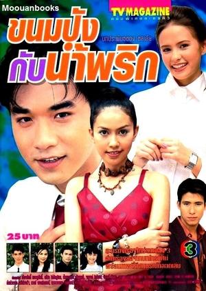 Kanompung Kub Nam Prik 1998 (Thailand)