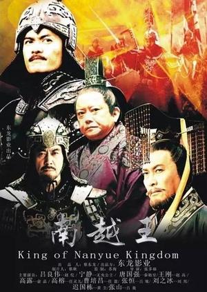 King of Nanyue Kingdom 2007 (China)