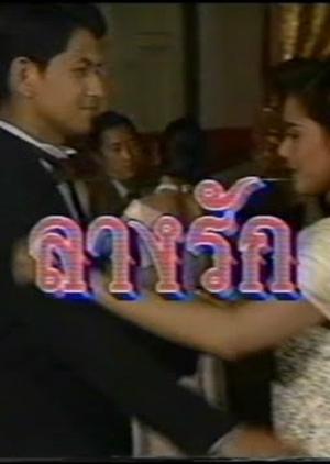 Lang Rak 1992 (Thailand)