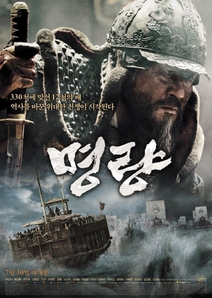 The Admiral: Roaring Currents 2014 (South Korea)