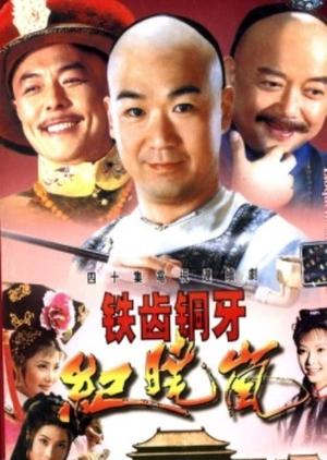 The Eloquent Ji Xiaolan: Season 1 2002 (China)