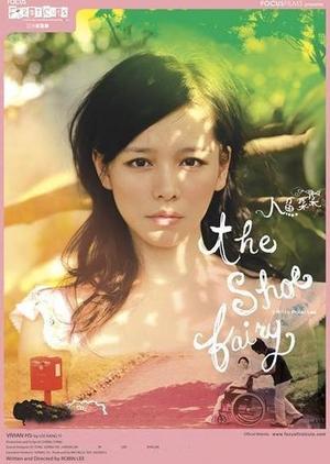 The Shoe Fairy 2005 (Taiwan)