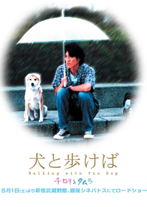 Walking with the Dog 2004 (Japan)